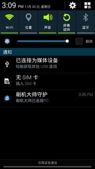 最新固件 NOTE3 N900 刷机包_4.4.2_XXUENJ3 完美官方_完整卡刷_带ROOT权ROM刷机包截图