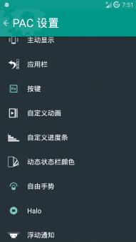 三星N7100 刷机包 Pacman4.4 RC3 V4.0 归属和T9 o3优化 通话录音 状态栏ROM刷机包截图