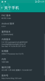 三星 I9505 刷机包 Pacman4.4 RC3 V4.0 归属和T9 o3优化 通话录音 省电ROM刷机包截图