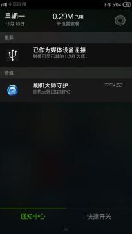 三星 I9300 (Galaxy SIII)刷机包 [YunOS 3.0.3]<5.3.13&ROM刷机包截图
