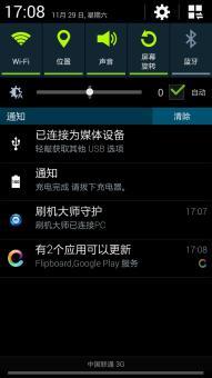三星 N900 (Galaxy Note 3|国际版) 刷机包ZSUENI3_精简优化、高级设置 vROM刷机包截图