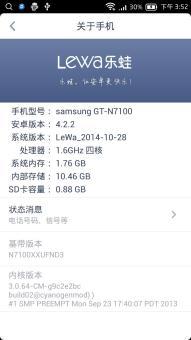三星 N7100 刷机包 全新乐蛙OS5稳定版 更省电 更流畅 速度更快 已rootROM刷机包截图