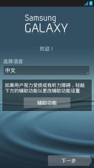 三星GALAXY Note II N7100刷机包 XXDLL7 完美 优化 稳定流畅运行 安卓4.ROM刷机包截图