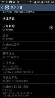 三星N0TE2 N7100 刷机包 官方NE1 ROM 原生4.4.2版本_为大家odxe精简 省电ROM刷机包截图