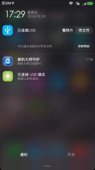 三星 I9300 Galaxy S3 刷机包 扁平化处理 精仿ios8 高端 大气 上档次ROM刷机包截图