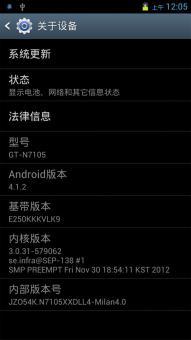 三星 N7105 刷机包 官方稳定版 最精简 内存少 更省电 速度快ROM刷机包下载