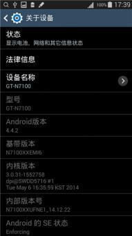 三星N7100 刷机包 强悍NOTE4锁屏 三指手势 多种解锁 悬浮省电顺滑ROM刷机包截图