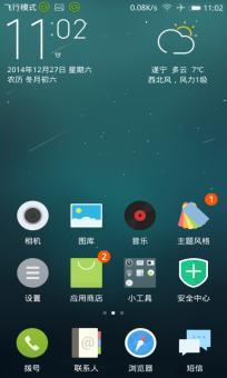 三星 I9100 MIUI V5 清新风格 全局美化 适度精简 稳定流畅ROM刷机包截图