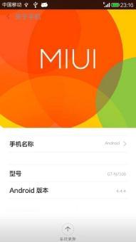 三星 N7100 (Note2)刷机包 MiUi V6 来袭 震撼体验 完美流畅版`ROM刷机包截图
