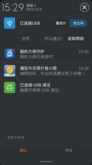 三星 Galaxy S III (i9300) 刷机包 rom 精简优化 超流畅 v6体验版 加入vROM刷机包截图