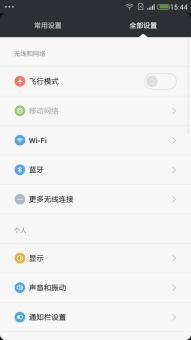 三星 Galaxy Note II(N7100) 刷机包 精简优化 超流畅 精仿v6体验版 加入v6ROM刷机包截图