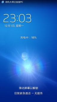 三星 G3812 (Galaxy Win Pro) 刷机包 官方最新ROM 流畅ROOT卡刷包
