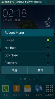 三星 G9008V (Galaxy S5) 刷机包 基于官方XXU1ANG2制作 稳定优化 ROM