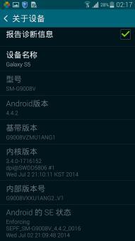 三星 G9008V (Galaxy S5) 刷机包 基于官方XXU1ANG2制作 稳定优化 ROMROM刷机包截图