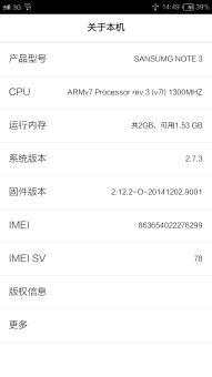 三星 N9006 (Galaxy Note 3) 刷机包 阿里云os 稳定 大内存省电版ROM刷机包截图