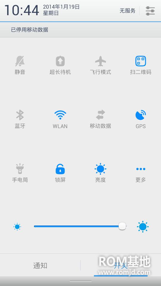 华为 C8813Q 刷机包【乐蛙ROM】稳定版*三网