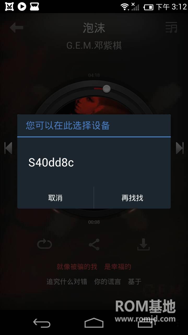 【百度云ROM】ROM44公测版 华为 C8825D刷机包 定时开关机,依赖症ByeBye截图