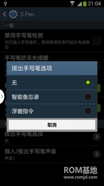 三星 N7100 (Note2) 刷机包 信号优化 极致省电 亲测稳定版ROM刷机包截图
