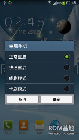 三星 n7100 note2刷机包 Android_Revolution_HD_22本地化_来去电短ROM刷机包截图