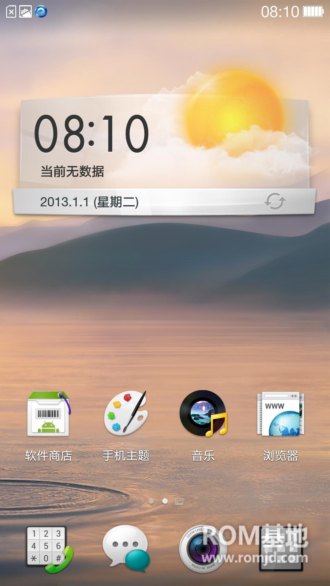 三星 i9300刷机ROM 适配版 ColorOS V1.0  20140310版ROM刷机包截图