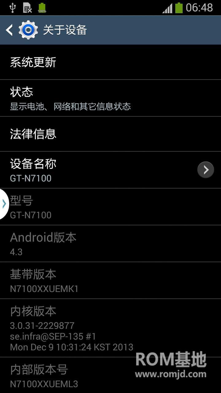 绿化纯净 三星N7100 刷机包 官方S5风格 Note3特性 优化版极速刷机包ROM刷机包截图