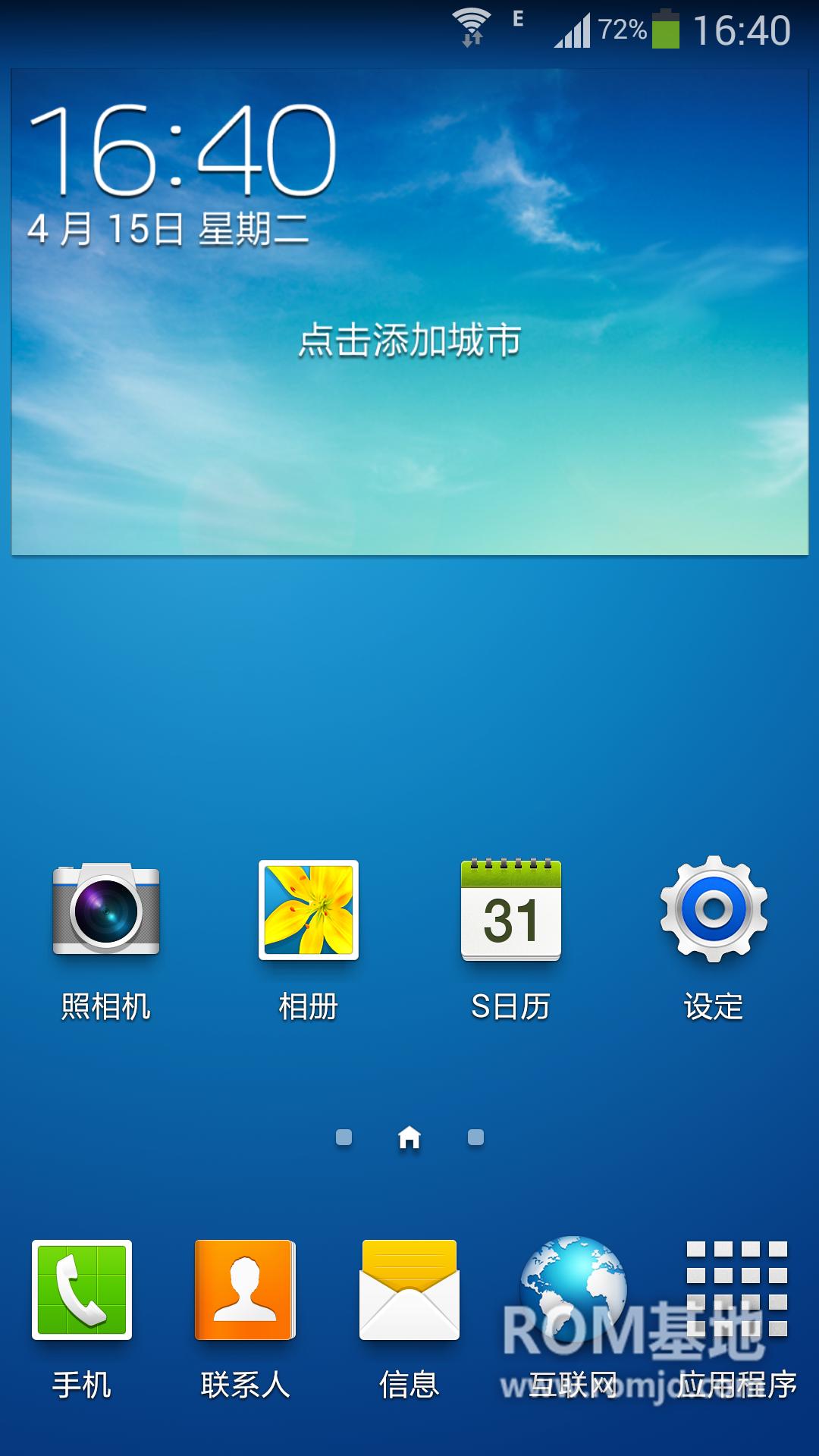 【新蜂】三星Galaxy S IV 移动版(I9508) 刷机包 稳定流畅ROM刷机包下载