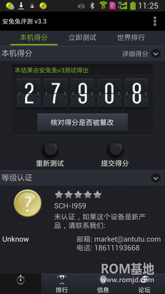三星 I959(电信S4) 刷机包 卡刷包 优化内存 超精简 稳定ROM刷机包截图