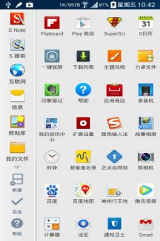 三星 N900(Note3) 刷机包 Lidroid 4.4.2 v2.3/完美ROOT/主题支持/ROM刷机包截图