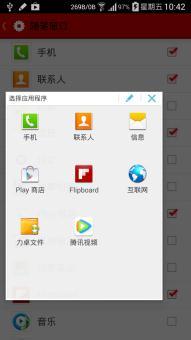 三星 N9006(Note3) 刷机包 Lidroid N9006 4.4.2 v2.3/完美ROOROM刷机包截图