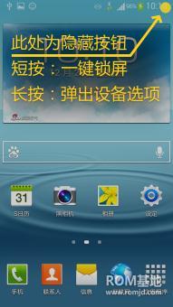 三星 i9300 刷机包 (Android 4.3) 稳定 流畅 悠哈版 刷机包ROM刷机包截图