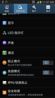 三星 I959(电信S4) 刷机包  强大,稳定 精简优化版 主题更换 多窗口全开ROM刷机包截图