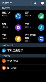 大更新!三星 I9508(移动S4) 刷机包 trouble's romV2移动版 支持移动3G&#ROM刷机包截图