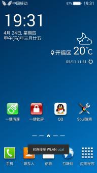 【Soul ROM】三星 N900(Note3) 刷机包 _4.42_Soul_V3.0(猎户N90
