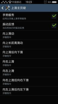 【Soul ROM】三星 N900(Note3) 刷机包 _4.42_Soul_V3.0(猎户N90ROM刷机包截图