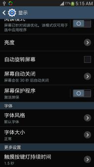 三星 N7105 刷机包 完美特效流畅 多窗口控制 优化修改 极致稳定ROM刷机包截图