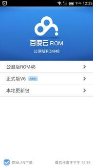 绿化纯净 三星N7100 (Note2)  刷机包 百度云ROM V6 第48期公测 极致优化版ROM刷机包截图