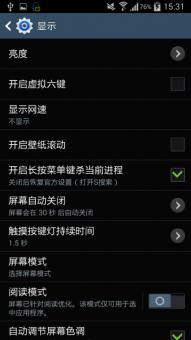 绿化纯净 三星 N900 刷机包 4.4.2 纯净 稳定 长期使用 刷机包ROM V8.3ROM刷机包截图