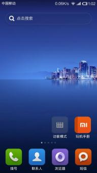 三星 i9300 刷机包 官方原包纯净版 MIUI V5无定制软件 纯净流畅