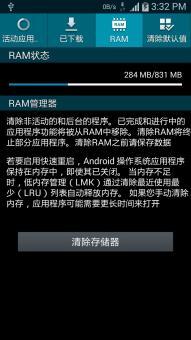 三星 i9300 刷机包  省电 细节优化 流畅 稳定 实用 精简版ROM刷机包截图