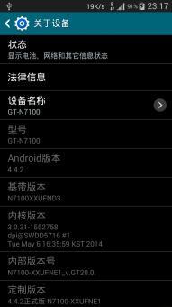 三星 N7100 (Note2) 刷机包 |GT20.0|N7100-XXUFNE1--4.4.2正ROM刷机包截图