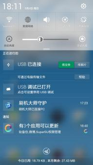 三星 N7100 (Note2) 刷机包 第一版_基于CyanogenMod稳定版插桩适配_