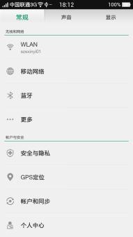 三星 N7100 (Note2) 刷机包 第一版_基于CyanogenMod稳定版插桩适配_ROM刷机包截图