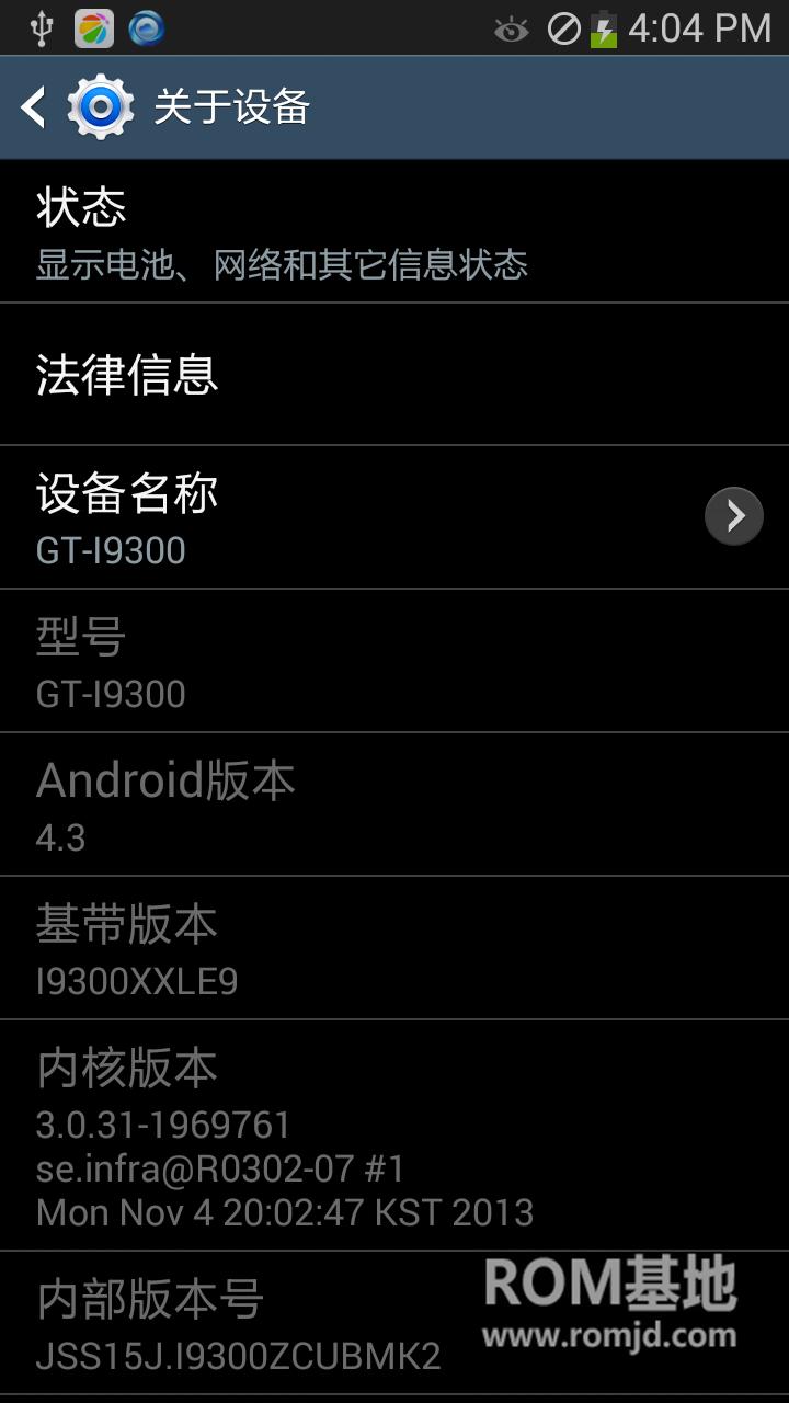 三星 i9300 刷机包 4.3精简版 超省电ROM刷机包截图