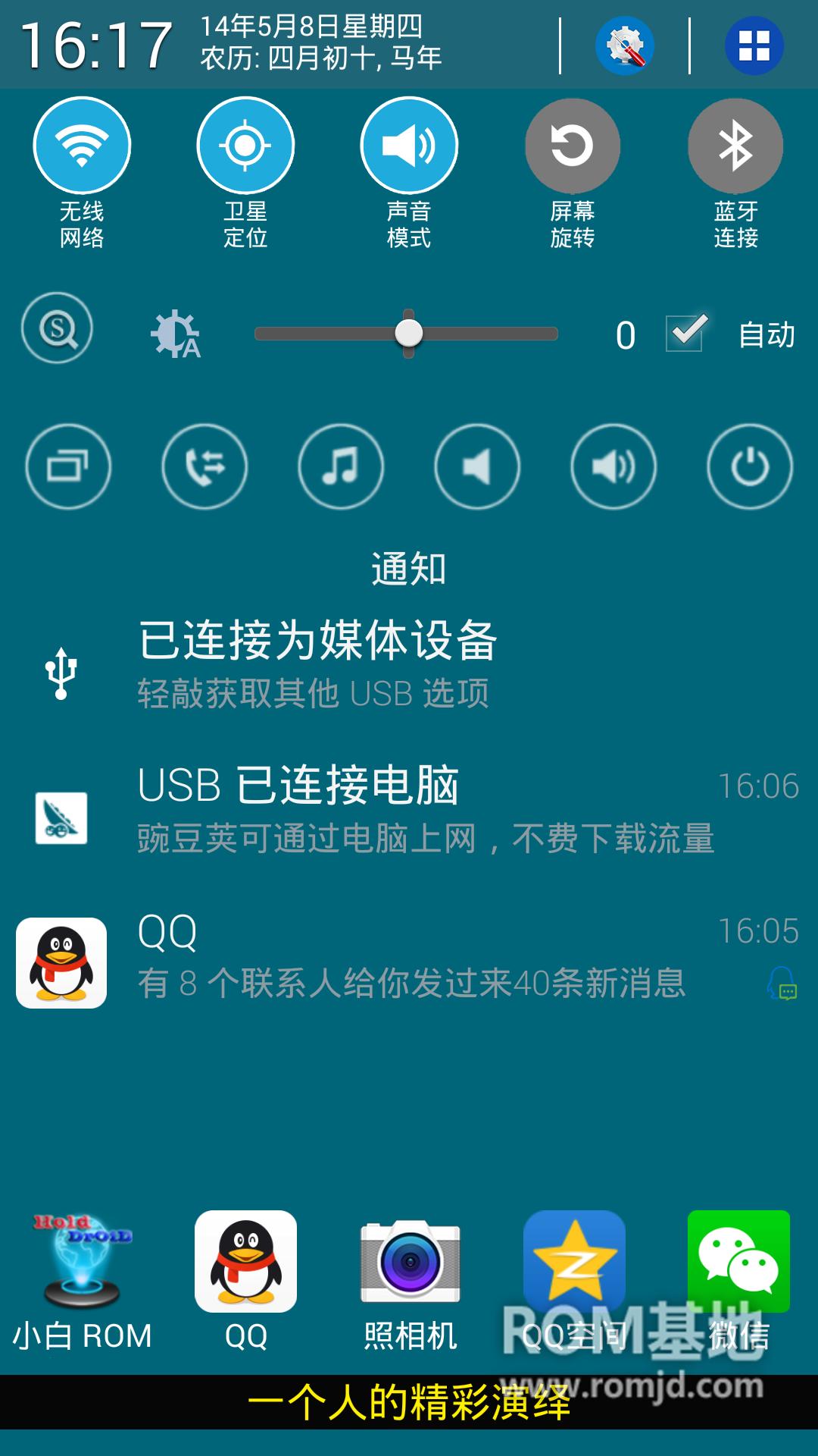 【HOLD】小白_ 三星 N900 刷机包 XXUDND2_V8.0极度流畅+稳定版ROM刷机包截图
