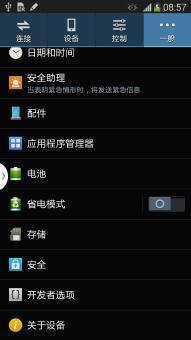 三星 N900(Note3) 刷机包 最新版本 新特性 省电优化 多窗口全开 网络优化ROM刷机包截图