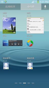 三星 N7100 (Note2)  刷机包 各种顺滑 各种精彩 极限优化 稳定省电ROM刷机包截图