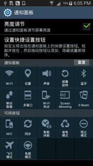 三星 N7100 (Note2) 刷机包 【固件4.4.2升级包】【卡刷】【XXUFNE1】原汁原味ROM刷机包截图