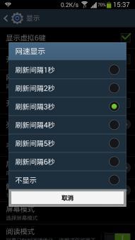 三星 N7100 (Note2) 刷机包 基于官方4.3优化制作S5界面新春更稳定、爆流畅、极省电、ROM刷机包截图