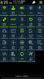 绿化纯净 三星 N719 刷机包 NB1 v7.0 Note3特性 正式版 刷机包ROMROM刷机包截图