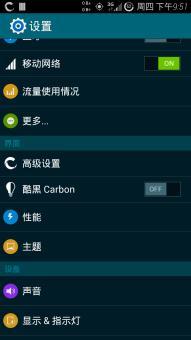 三星 I9508(移动S4) 刷机包 Carbon4.4.3  纯净,稳定ROM刷机包截图